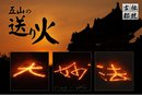 京都のおもてなし空間で「五山全ての送り火」を鑑賞1