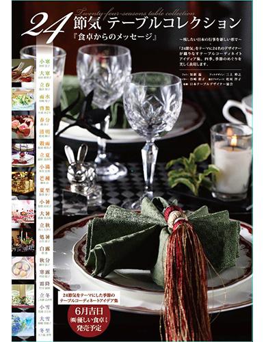 24節気 テーブルコレクション「食卓からのメッセージ」