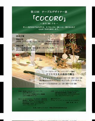 第12回テーブルデザイナー展「COCORO」開催決定!
