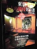 「東京大人の接待100選2008年版」に掲載されました。1