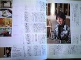 「東京大人の接待100選2008年版」に掲載されました。2