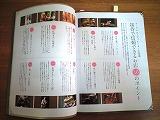 「東京大人の接待100選2008年版」に掲載されました。3