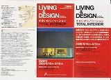 「リビング&デザイン」にてセミナーの講師を致します。1