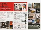 「リビング&デザイン」にてセミナーの講師を致します。2