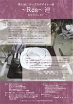 第14回テーブルデザイナー展