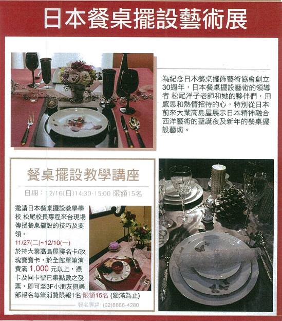 台湾台北の高島屋で第24回テーブルデザイナー展を開催!